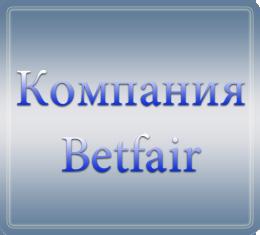 биржа ставок на спорт бетфаир